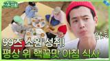 99즈 소원 성취! 평상에서의 아침 식사와 모닝커피 (feat. 시원한 서울 김치) #유료광고포함