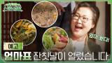 [3화 예고] 엄마표 산촌 잔칫날이 열렸습니다 (ft. 꽁냥꽁냥 겨울정원♥)