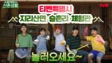[tvN지리산면 슬촌리] 99즈의 세끼우스에 놀러오세요! 산촌 아이템 실물 영접 가능??