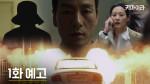 [1화 예고] 35년 전과 똑같은 폭발 사건 발생! 박해수X수현X이희준, '키마이라'와 마주하다!