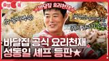 [#즐밍핔] 바달집 공식 요리천재 성동일 주도하에 귀하고 맛 좋은 음식 먹는 바달집 식구들♥