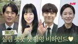 [메이킹] 멜랑꼴리아 배우들의 설렘 풋풋 첫인사 #많관사부♥