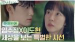 """[1분 하이라이트] 임수정, 이도현의 특별한 시선 발견 """"나랑 하자, 수학!"""""""