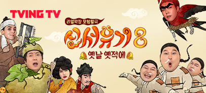 신서유기8