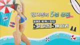 엉짱 심으뜸의 '5분 운동 5배효과!'