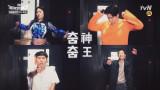 [예고] 박나래vs양세형vs이용진vs김두영! 춤신춤왕은?