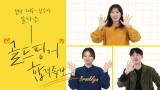 [tvN 골드핑거 12기 모집] 골드핑거만 삼수?! 11기가 말하는 tvN 골드핑거 합격 TIP