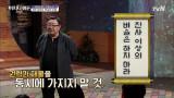 경주 최씨 10대 가훈에도 있는 재물운의 의미!