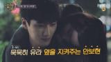 유라♥안보현, 사랑의 방해꾼 하석진 등장?!