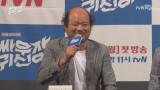 '귀신 무서워 해요', 고백하는 배우들_ 제작발표회