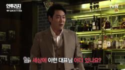 [단독] 백마 탄 조진웅 대표님 X 뺨 맞은 서강준(오열)