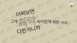[MV]슬기로운 감빵생활 OST Part 6 ′향수 (Prod. by WOOGIE) - 우원재′ 뮤직비디오