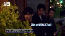 """[메이킹] 김강우-공승연-이기광의 특별한 """"공조 수사"""" 현장 촬영 비하인드"""