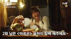 [메이킹] '아르곤'배우들의 웃음폭탄 NG퍼레이드 (ft. 미친존재감 조현철)
