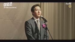 (최종화 예고) '그 사건은 조작됐기 때문입니다.' 김주혁 폭탄선언?!