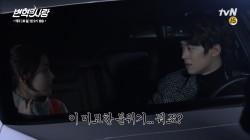 [메이킹] 오늘 방송 전격 스포! 강소라&공명, 드디어 같이 밤을 보내다...!