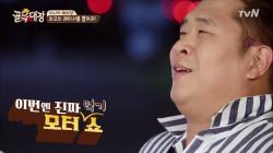 문세윤 방송 최초! 강제 모터먹방?