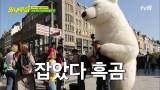 백곰한테 백허그 당한 세윤☆ (세윤둥절 ㅇ_ㅇ)