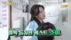 [선공개] *다 속았지* 막국수집 막내딸로 위장한 조이