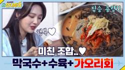 막국수 삼합? 비빔막국수+수육+가오리회, 이 조합 미쳤다..♥