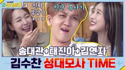 끼쟁이 [김수찬] 성대모사 TIME★ 송대관+태진아+김연자 선배님 복사!?