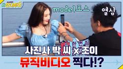 [최초공개] 사진사 박 씨x조이, 뮤직비디오 찍다!?