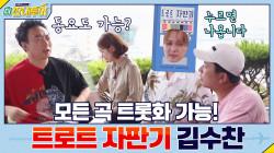 가요도 트롯으로? 트로트 자판기 김수찬★ (feat.논골까페)