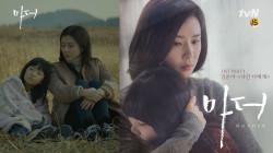 [마더 OST Part 1] 김윤아 - <나인 너에게> MV