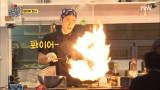 불내(?) 뿜뿜하는 웍강우의 파이어 쇼!