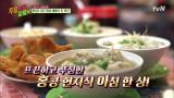 홍콩 현지식 아침식사! #콘지 #완탕누들 #만두