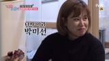 [예고] 타짜 박미선 분노! 무슨 일이?