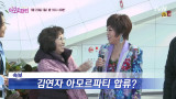 [선공개] 김연자까지 불러낸 ′2기엄빠′들의 흥넘치는 하이라이트
