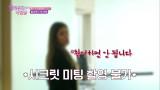 준금의 셀프테이프를 보고 진행되는 에이전시의 '시크릿 미팅'!!