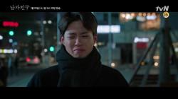 [15화 예고]진혁 ′이별′ 앞에 걷다 오열