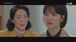수현에게 진심으로 마음을 담아 사과하는 연자