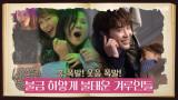 [흥 부록]춤신춤왕 겨루人&은단 커플의 웃음 퍼레이드!