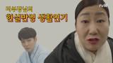 [메이킹] 라미란의 ′현실 반영′ 가득 넣은 생활연기 공개!