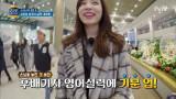 이수근 자신감 UP!시킨 '윤소희' 영어 실력!