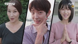 [무법 인터뷰] 이준기-서예지-이혜영 마지막 인사!