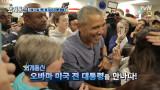 미국으로 간 외계통신, 오바마 전 대통령과 깜짝 인터뷰?!