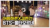 [풀버전] 어썸하은 X 김완선, 불타오르네
