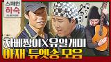 [스페인하숙 아디오스] 차베짱이x유일개미 듀엣송 모음.zip