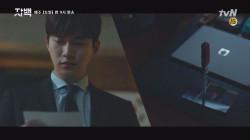 이준호와 남기애, 신현빈의 사진에 칼만 꽂아두고 사라진 '조기탁'?!
