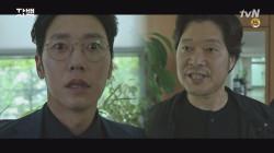 (사.이.다)추명근에 이어, 박시강까지 체포 완료!