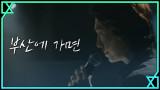 [MV] 하립(정경호) - 부산에 가면
