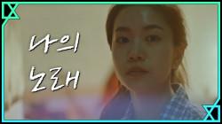 [MV] 김이경 - 나의 노래