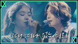 [MV] 하립&켈리 - 그대 떠나 없는 거리 (Live)