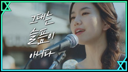 [MV] 김이경 - 그대는 슬픔이 아니다 (Busking Ver.)