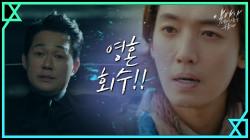 """[최종화 예고] 악마 박성웅 """"그대의 영혼을 회수한다"""""""