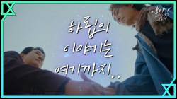 [최종화 예고] 하립의 이야기는 여기서 끝이 난다...